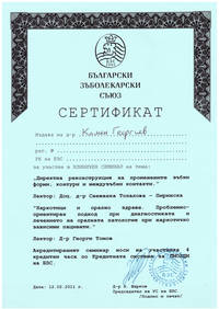 Д-р Георгиев - Стоматолог / Зъболекар Бургас - Сертификат