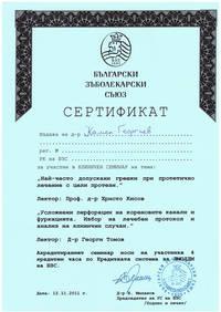 Д-р Георгиев: Стоматолог/Зубной Врач Бургас - Сертификат